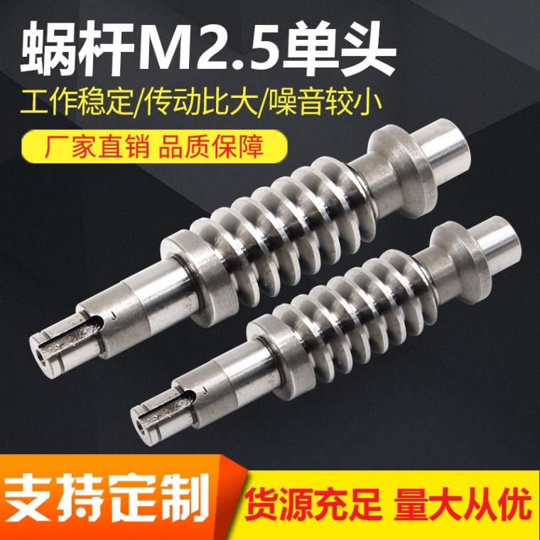 升降機M2.5滲碳鋼單頭蝸桿