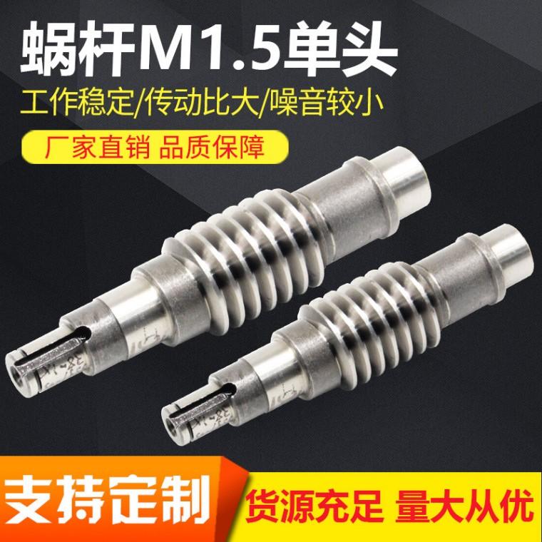 蝸桿11 M1.5 單頭