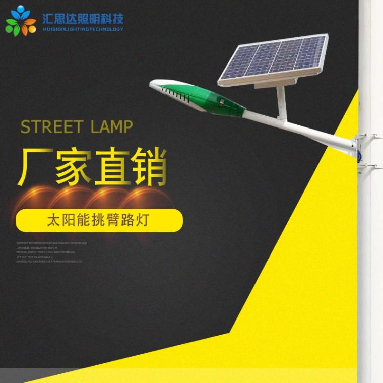 太阳能挑臂路灯