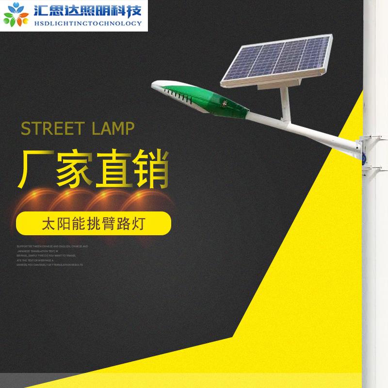 太阳能挑臂路灯1