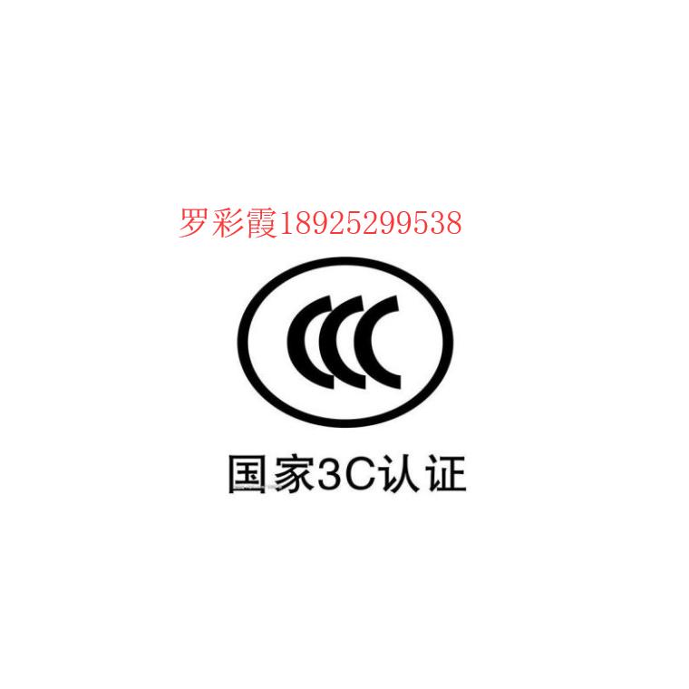 CCC认证3C强制性认证CE认证价格优惠专业办理
