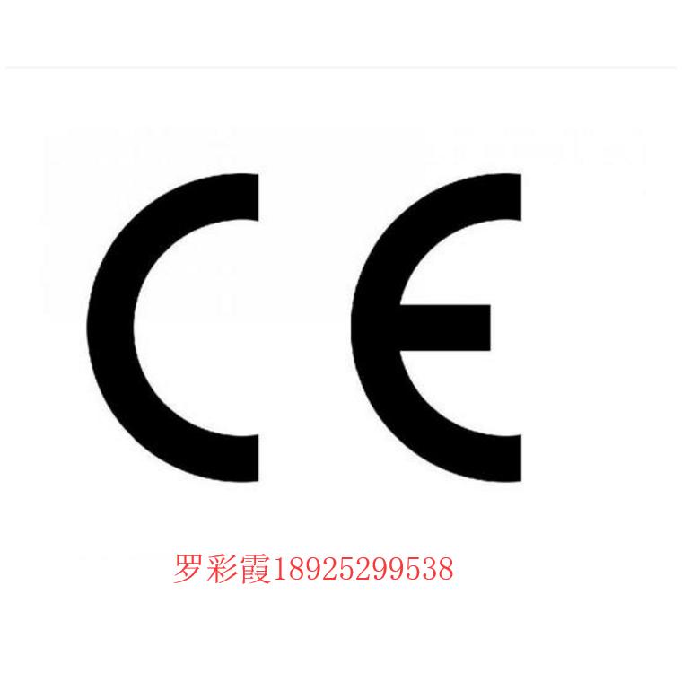 CE认证检测公司欧盟CE认证专业权威机构认证