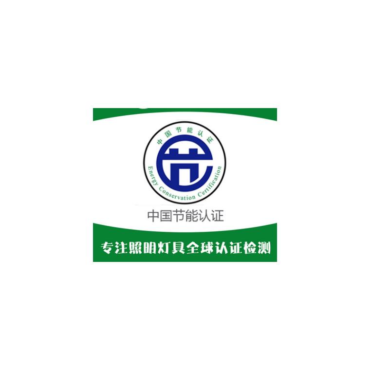 节能产品认证电子电器专业检测认证服务