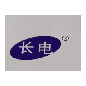 长电(深圳)自动化设备有限公司