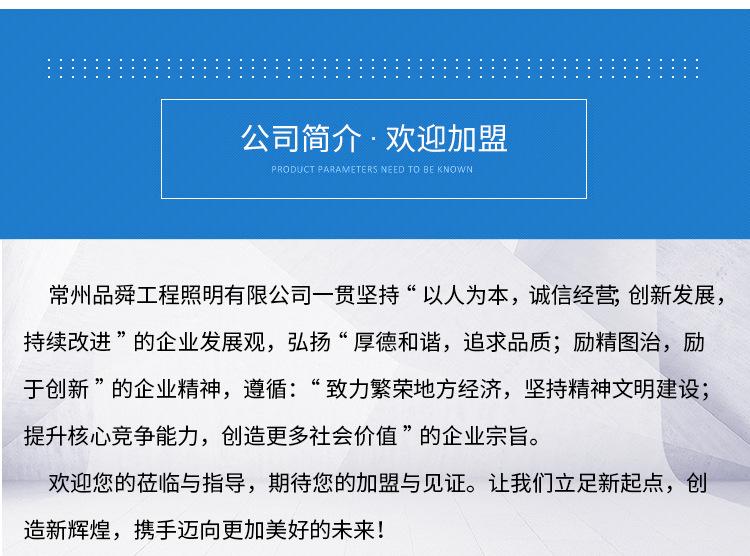品舜工程照明详情页(1)_22