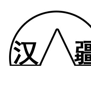 湖南汉疆畅科金属制品有限公司