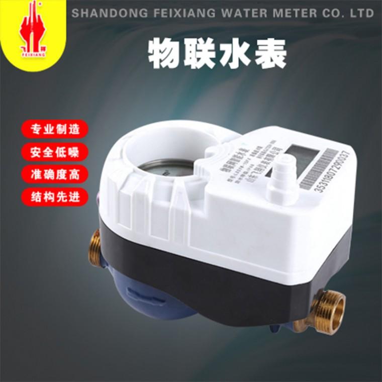 物聯網智能水表廠家