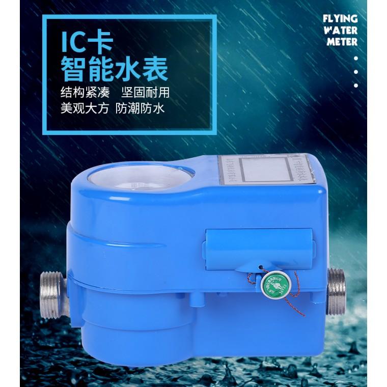 直飲水智能水表廠家