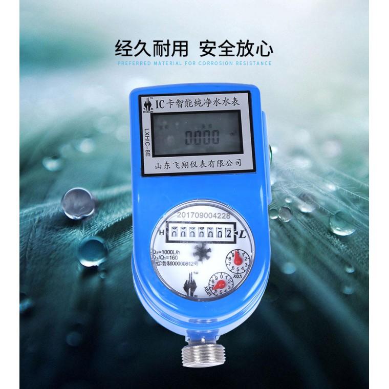 直飲水智能水表供應商