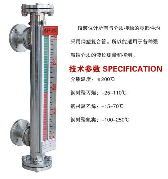 UHZ-1J耐强腐蚀型液位计