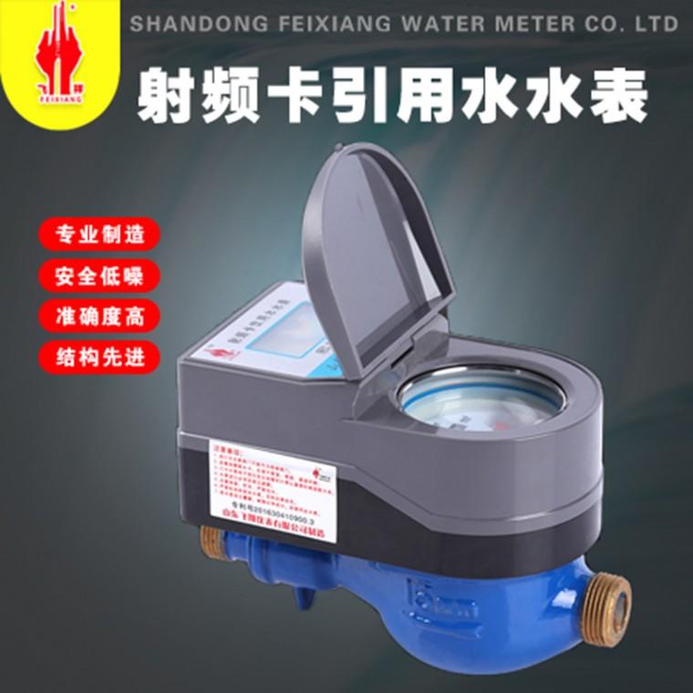 頻射卡鍍銅飲用水水表價格