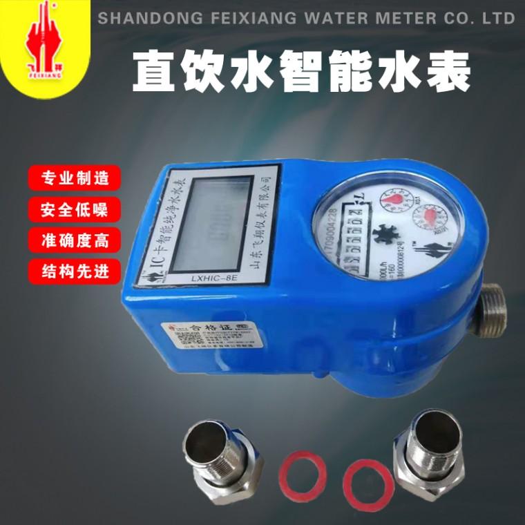 直飲水智能水表價格