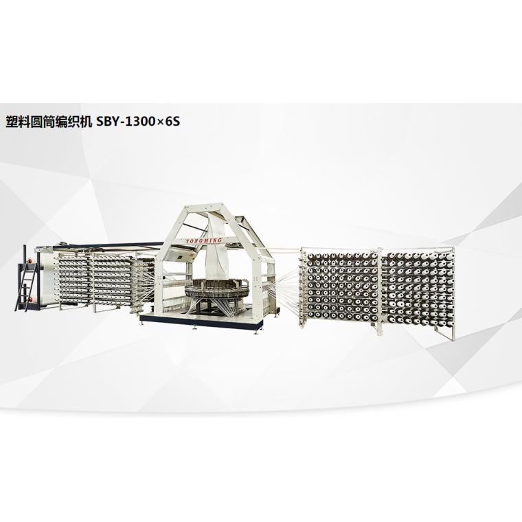 塑料圆筒编织机 SBY-1300×6S