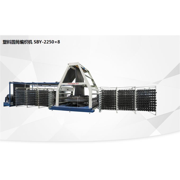 塑料圆筒编织机 SBY-2250×8