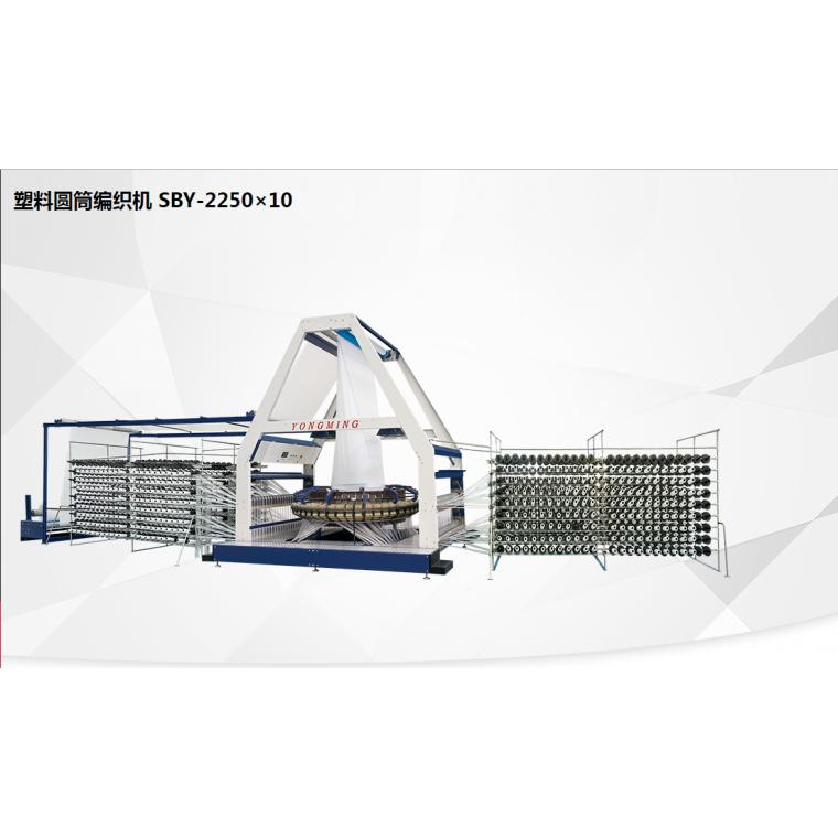 塑料圆筒编织机 SBY-2250×10