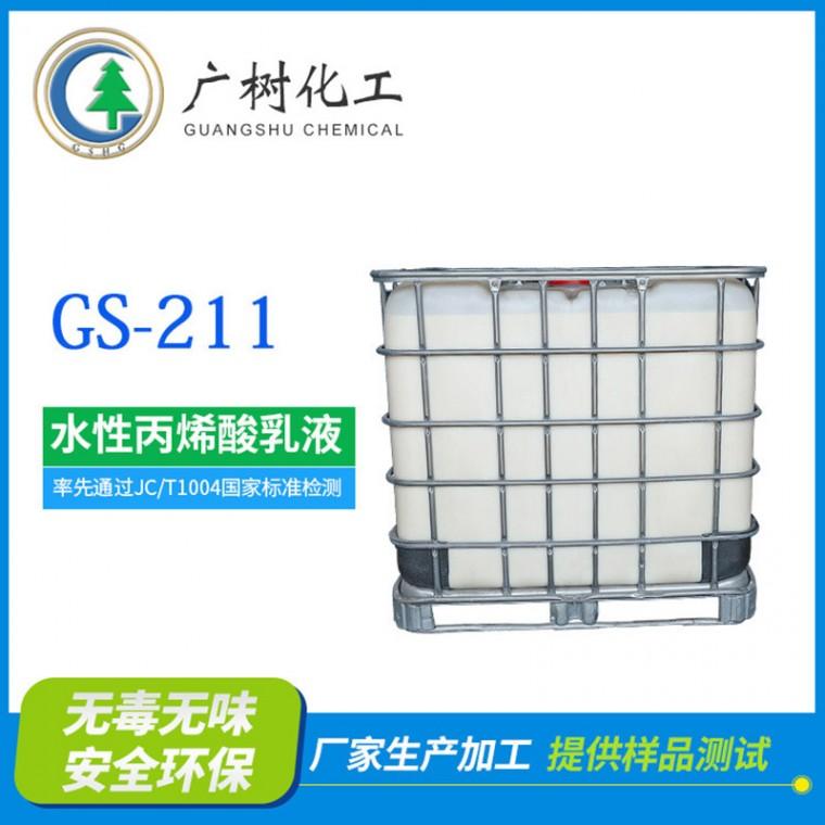 水性金屬防護丙烯酸乳液