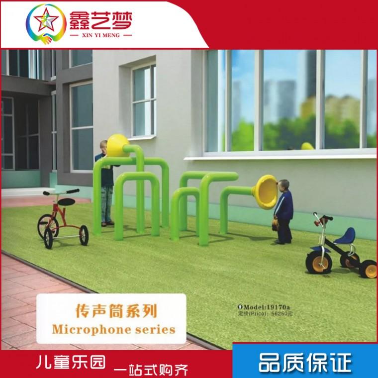 室內外兒童傳聲筒幼兒園傳聲筒鍍鋅管傳聲筒戶外大型兒童玩具