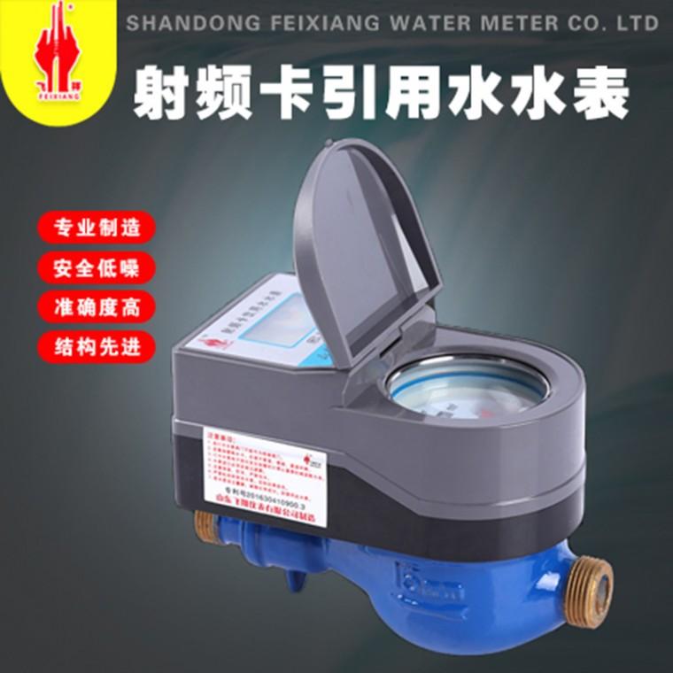 頻射卡飲用水水表鍍銅飲用水水表價格可定制頻射卡飲用水水表廠家