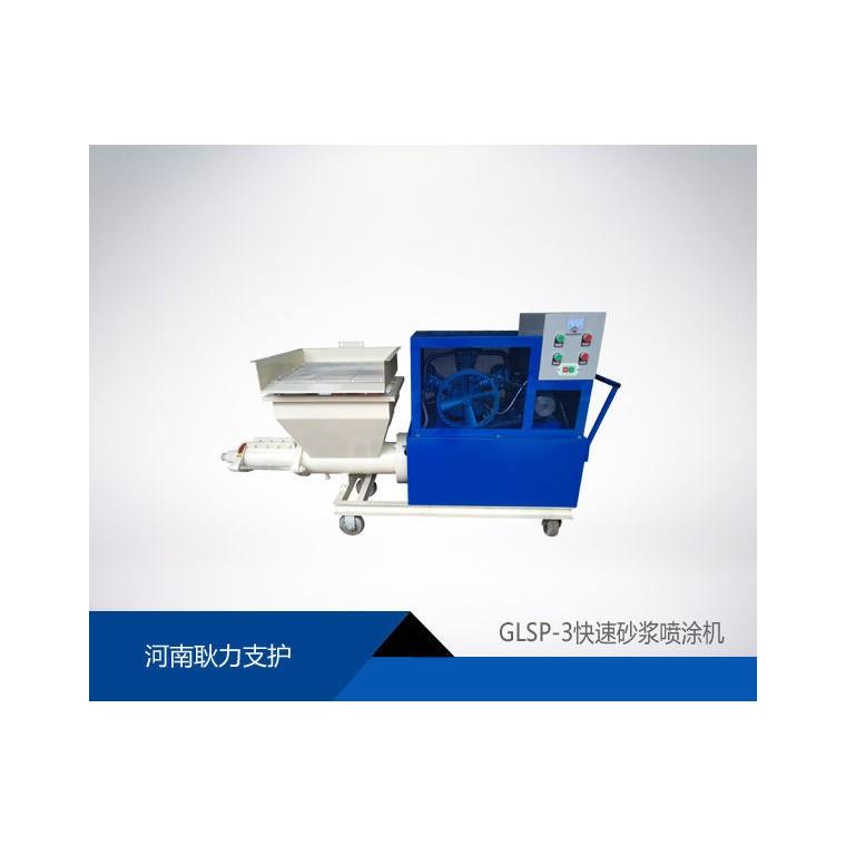 GLSP-3型墻面砂漿噴涂機技術參數