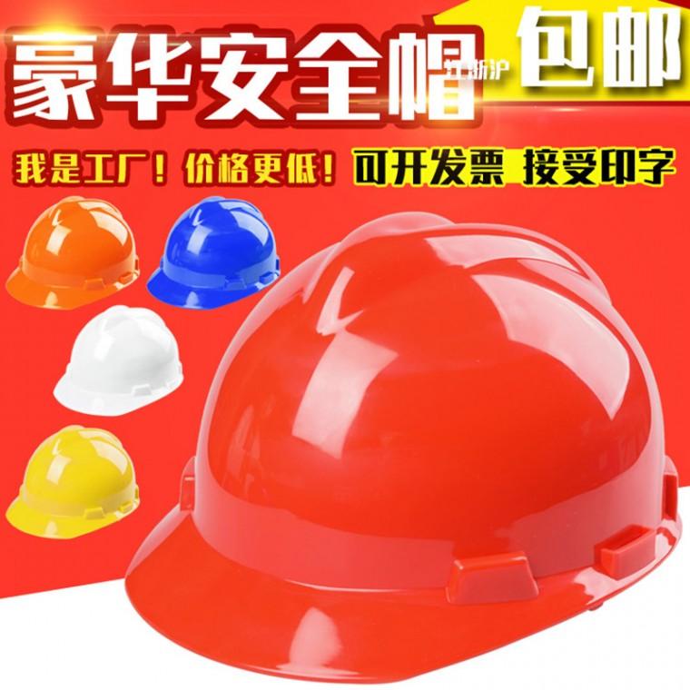 V型建筑工地電工安全帽