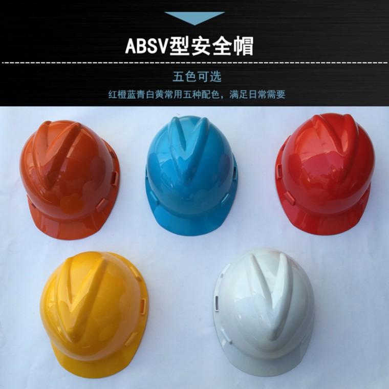 ABSV型防砸建筑安全帽