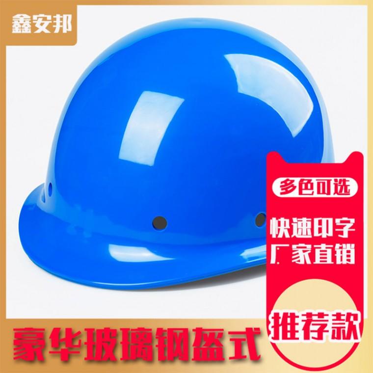 電絕緣安全帽