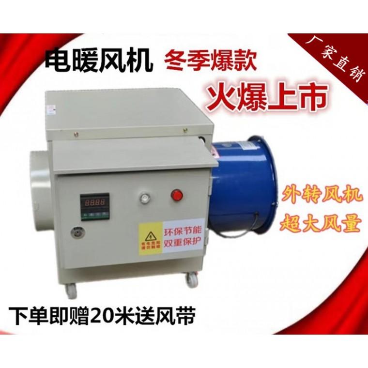 工业暖风机 温控设备电暖风机热风机