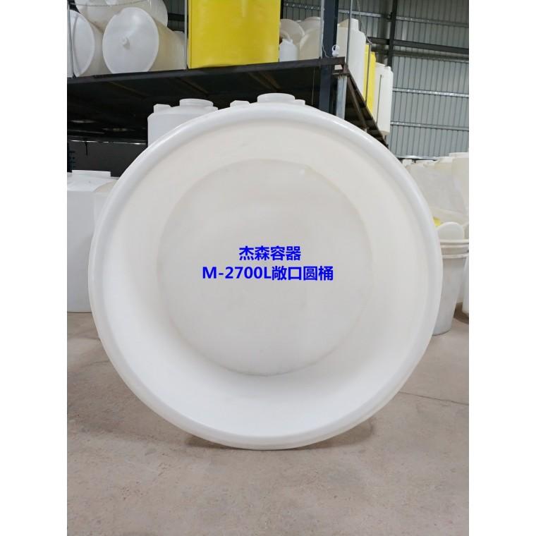 水產養殖周轉敞口圓桶