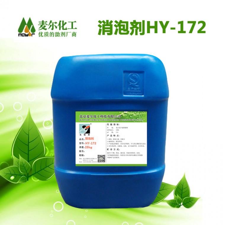 水性涂料抑泡就用麥爾有機硅抑泡劑-廠家直供