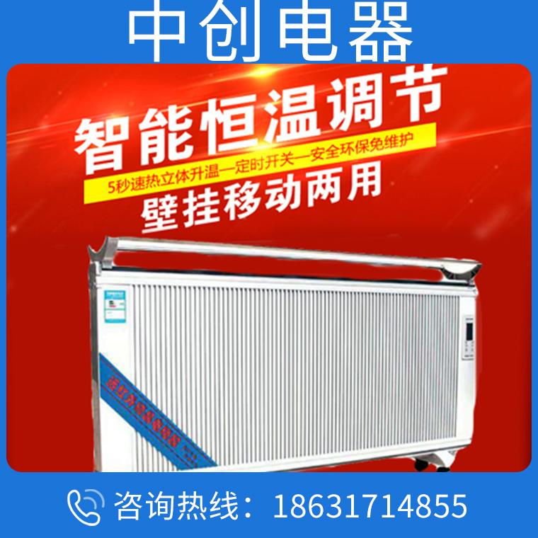 遠紅外碳晶電暖器