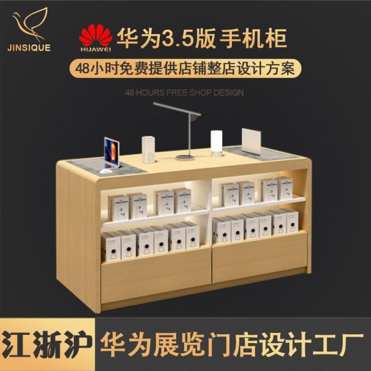 華為3.5系列手機展示柜