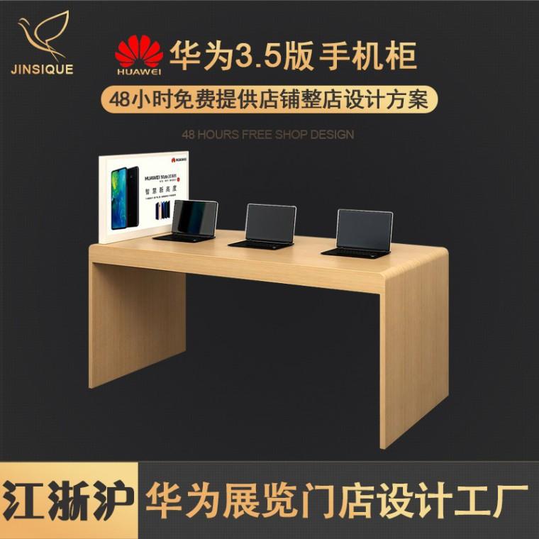 華為3.5版體驗臺