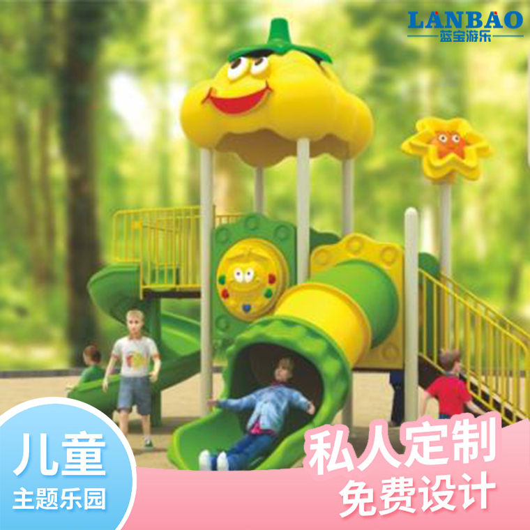 蓝宝游乐生产滑梯 2019款滑梯品牌 幼儿园滑梯 儿童滑梯
