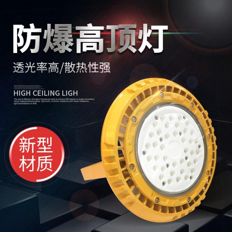 廠家直銷LED智能防爆高頂燈,廠房工廠車棚加油站防爆燈