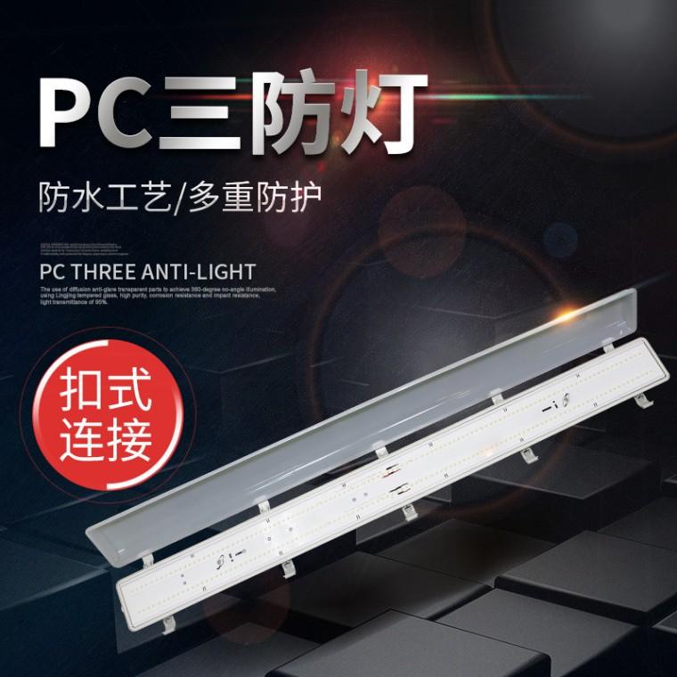 廠家直銷PC三防燈,防水防塵防霧防震LED高效節能三防燈