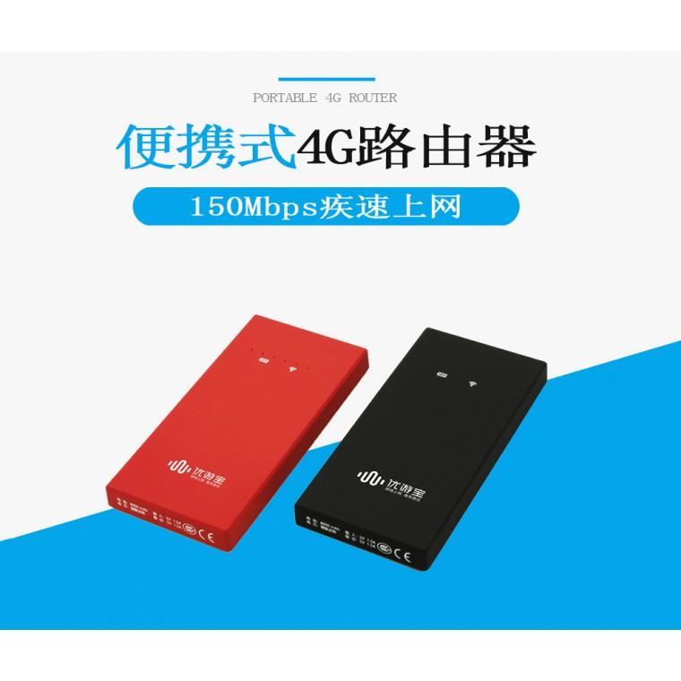 随身WiFi方案商,云SIM技术MiFi,全网通4G路由器