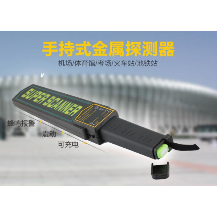 機場安檢專用金屬探測器 高靈敏度探測器