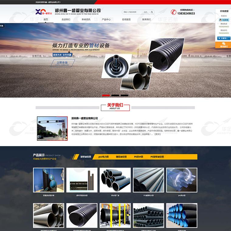 河南网站建设推广