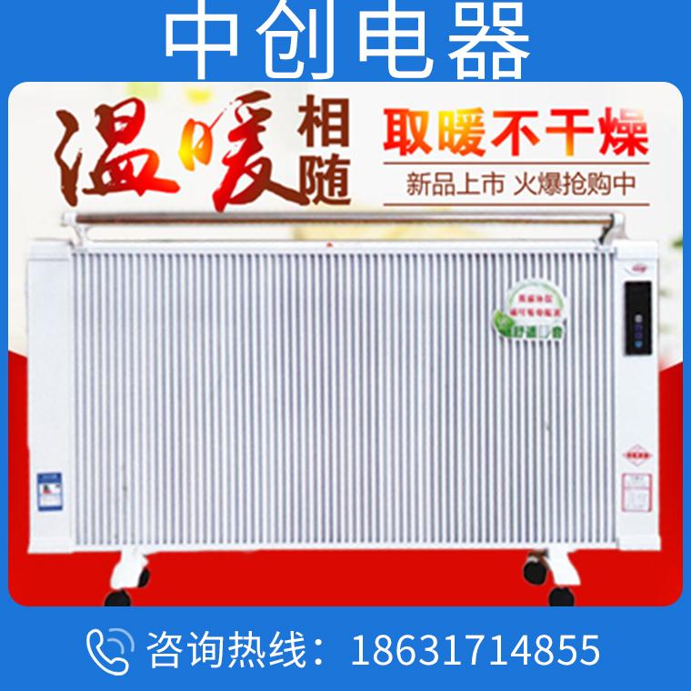 電暖器廠家-中創