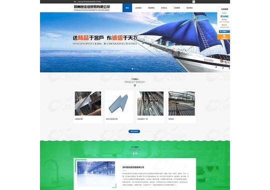 河南网站建设推广案例