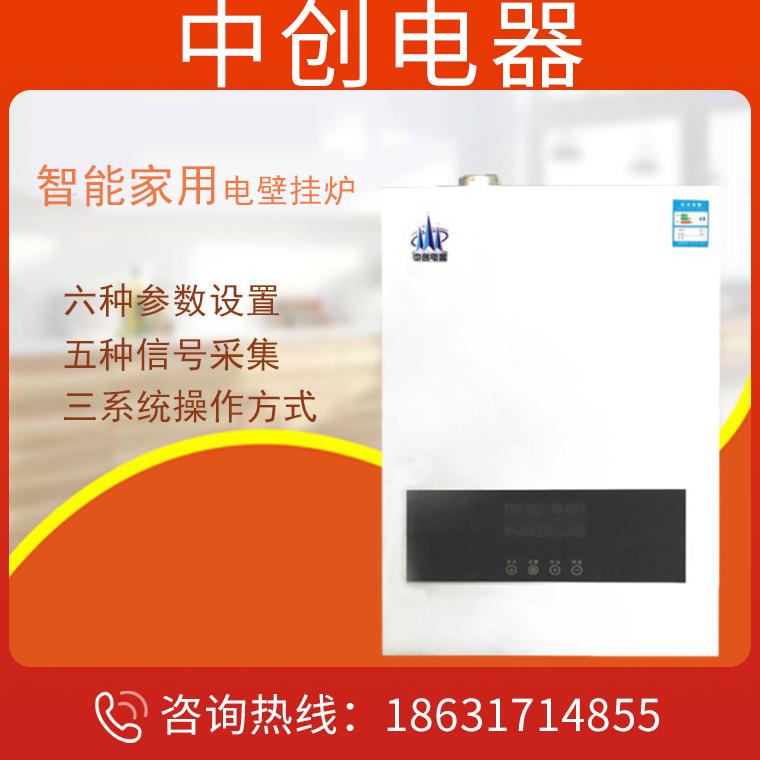 優質供用家用電壁掛爐