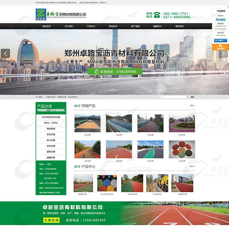網站建設推廣,新鄉企業網站搭建,河南網站優化推廣