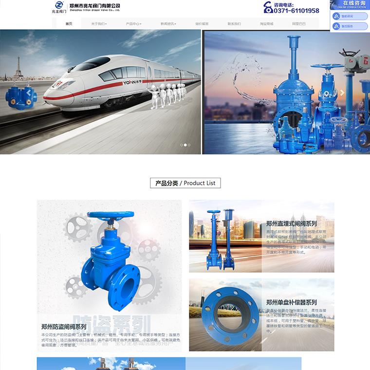 河南網站建設,企業官網定制,網站建設推廣