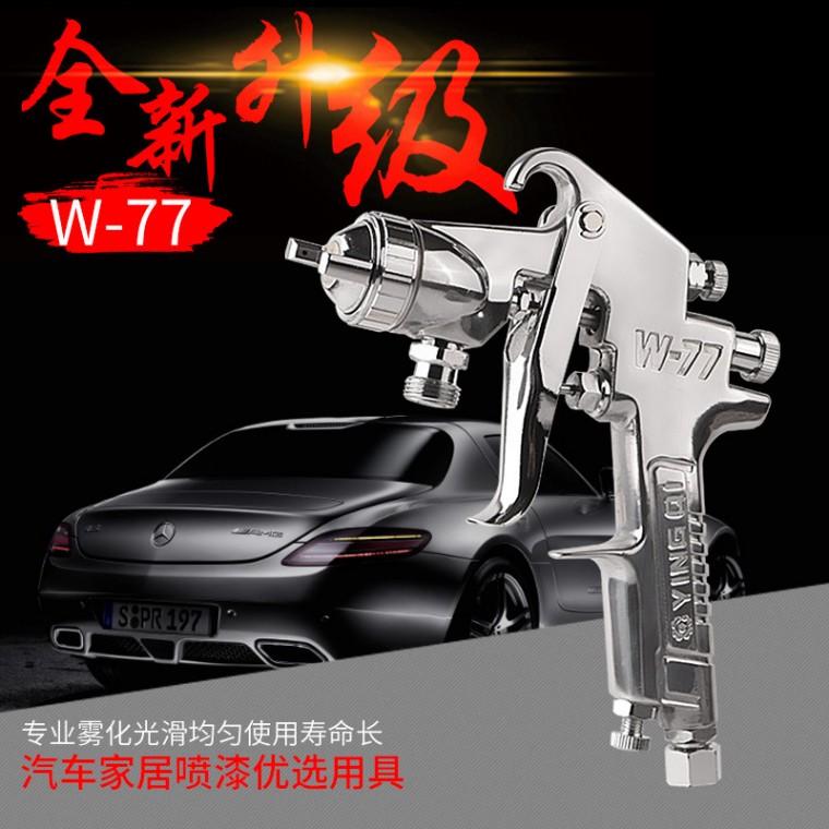 櫻花噴漆槍
