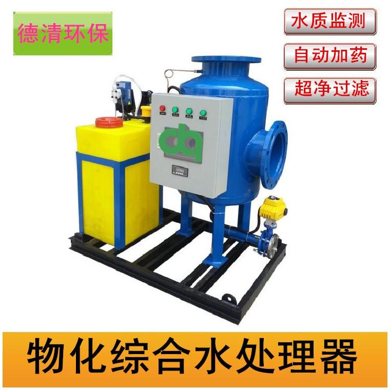 物化一體全程水處理器