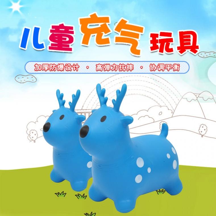 幼兒早教專用藍色跳跳鹿