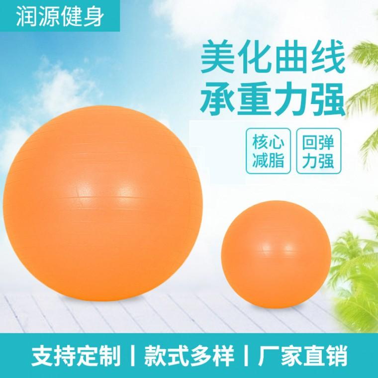 PVC加厚防爆瑜伽球