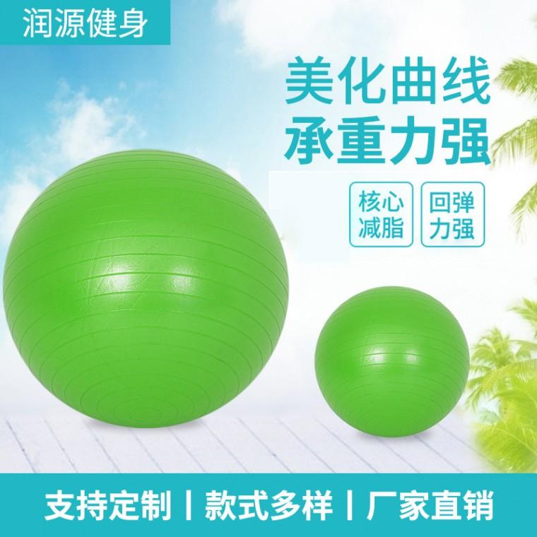 運動健身平衡球