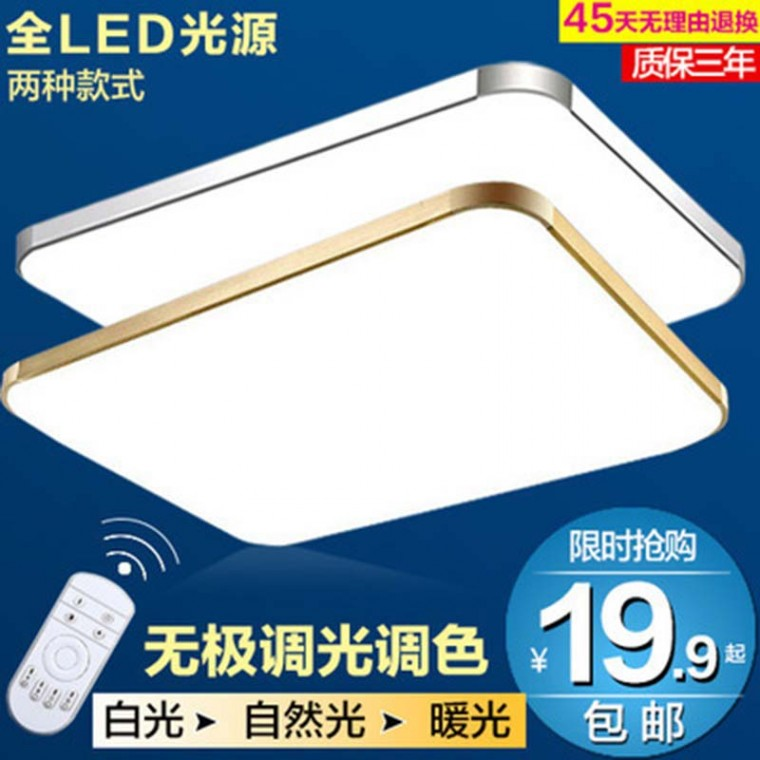 LED超薄吸頂燈