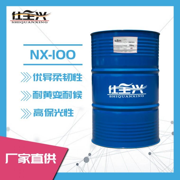 仕全興 NX-100脂肪族異氰酸酯固化劑 高光耐候耐黃變